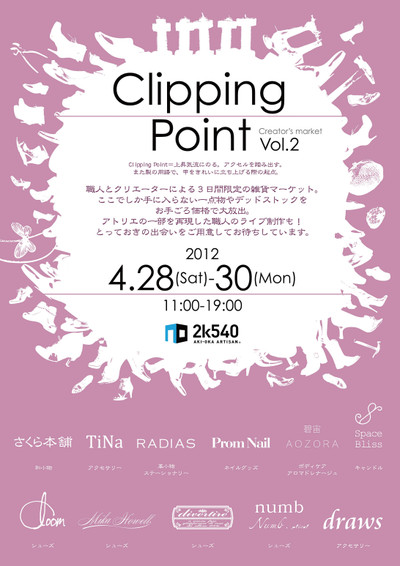 Clipping_point_poster_20120412